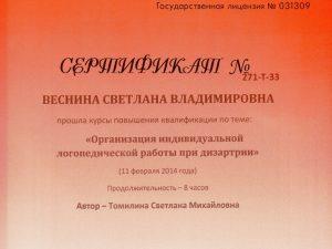sertifikat-3-min