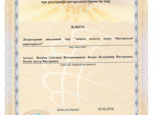 svidoctvo-avtor-prava-5