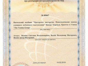 svidoctvo-avtor-prava-9